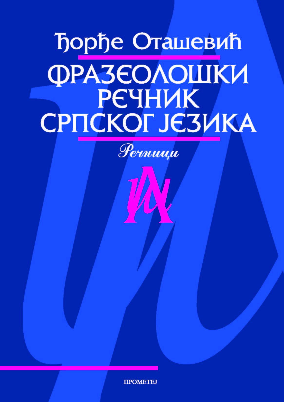 Фразеолошки речник српског језика