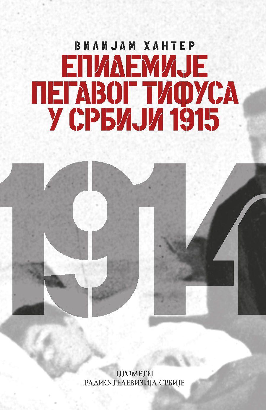 Епидемије пегавог тифуса у Србији 1915
