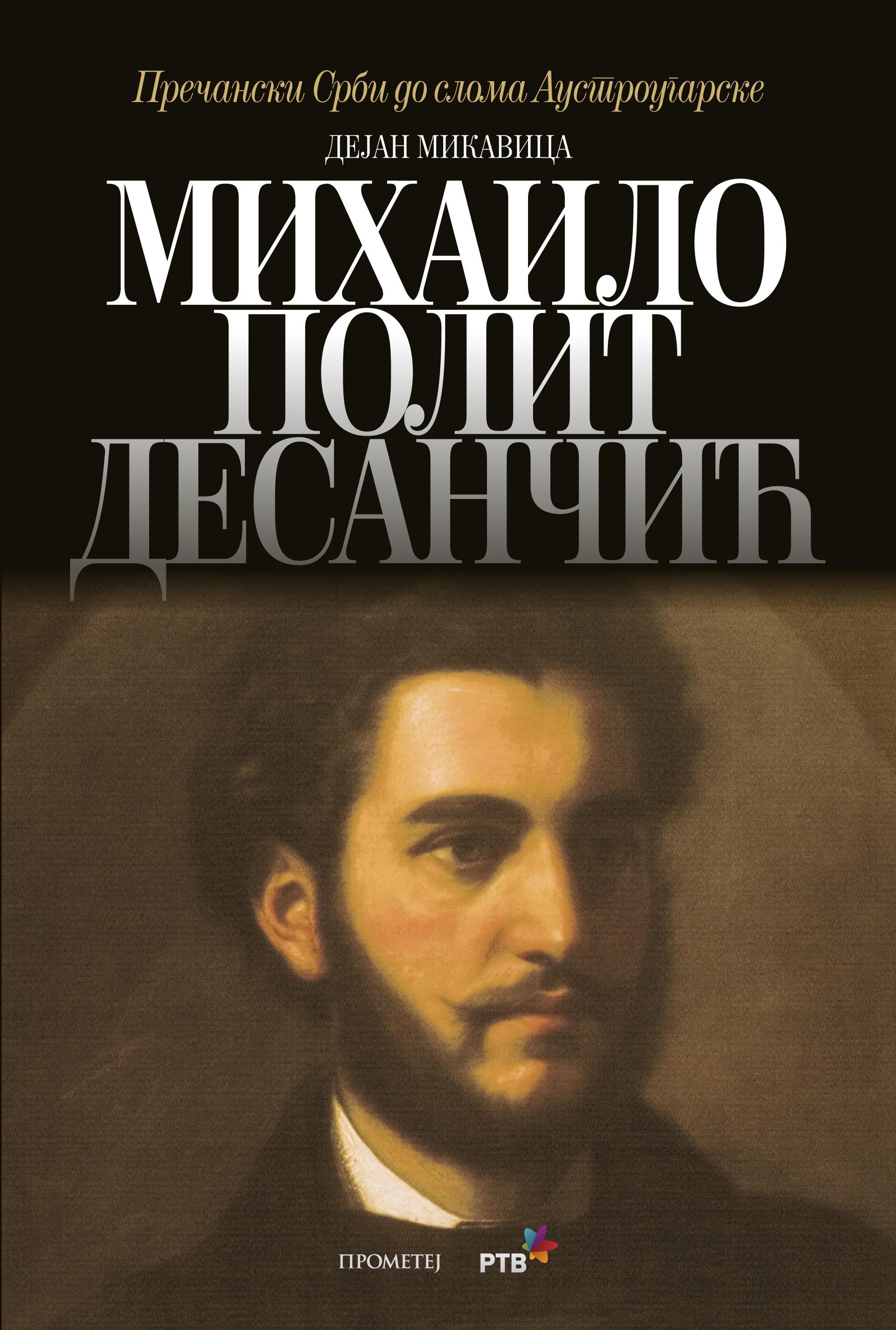 Михаило Полит Десанчић