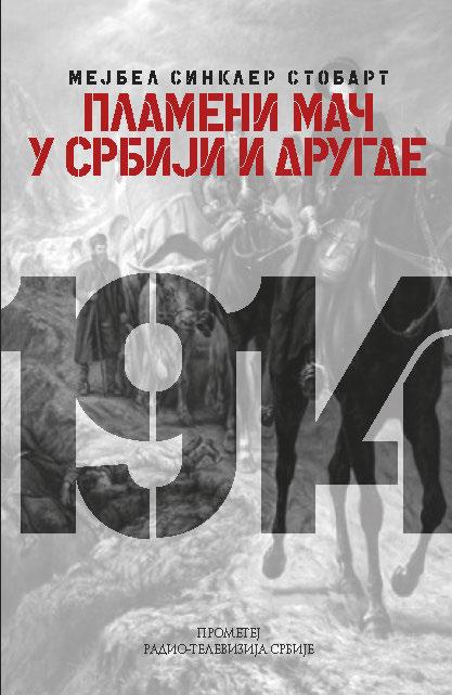 Plameni mač u Srbiji i drugde