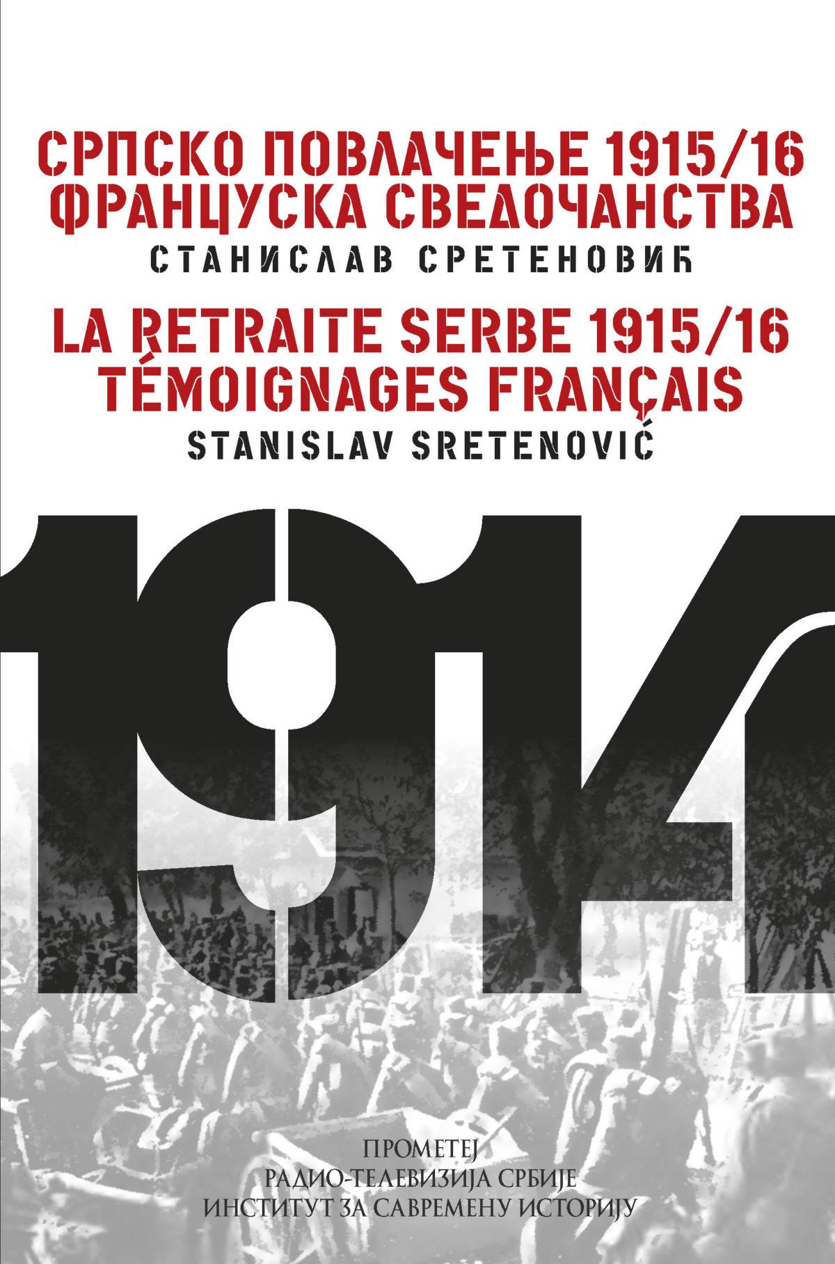 Српско повлачење 1915/16 : француска сведочанства