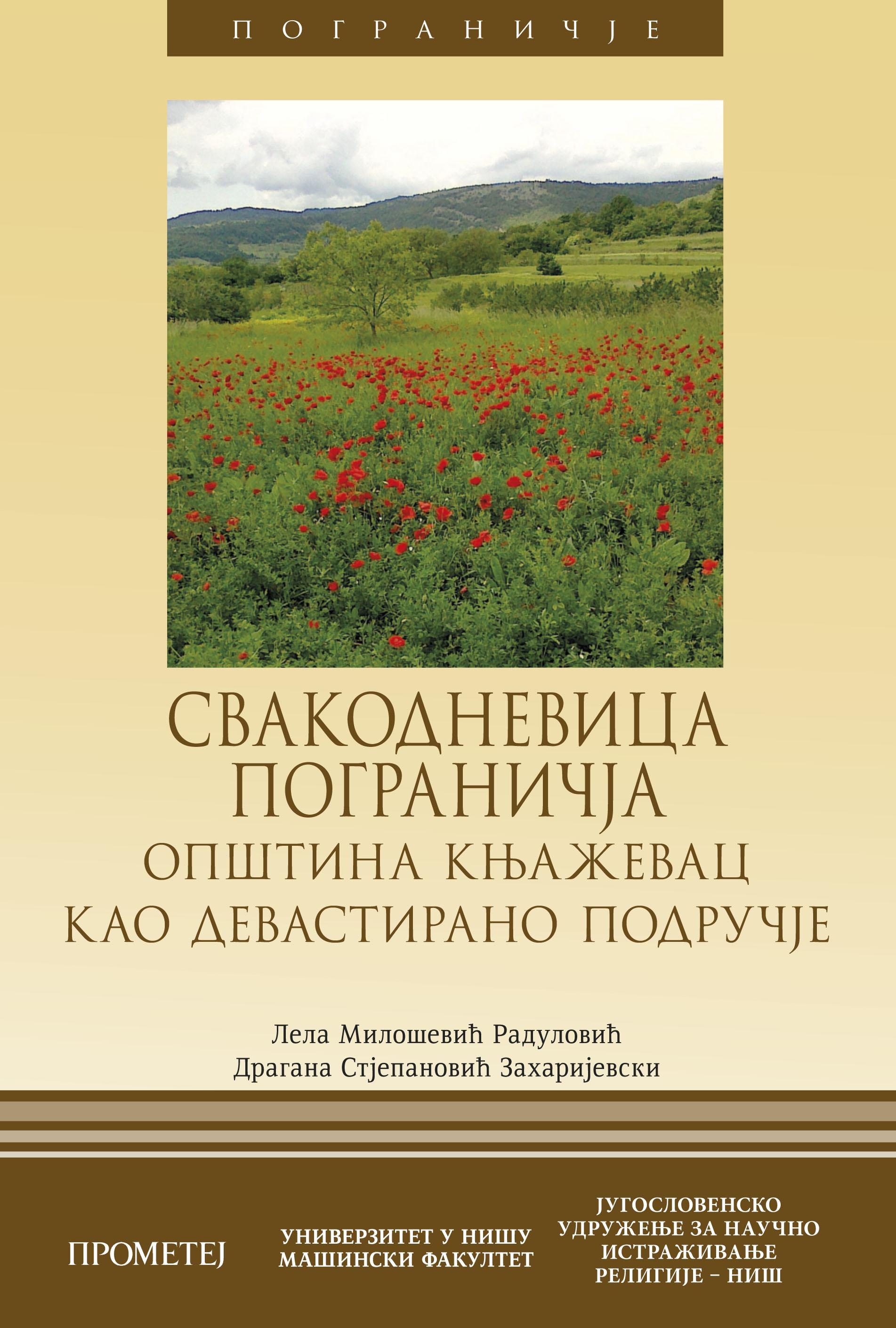 Svakodnevica pograničja (Opština Knjaževac kao devastirano područje) (knj. 20)