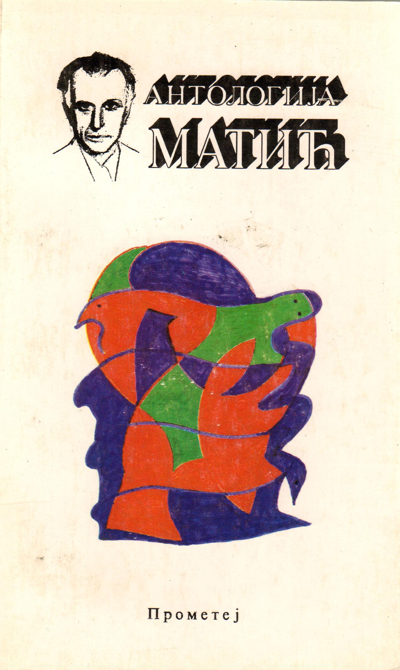 Antologija Matić
