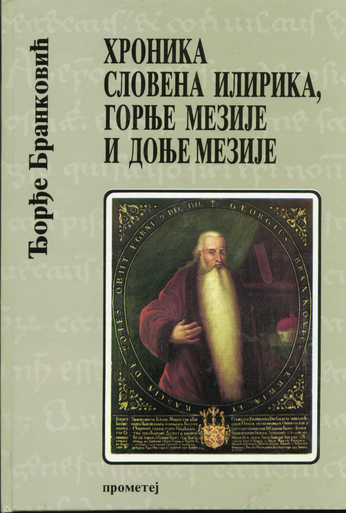 Hronika Slovena Ilirika Gornje Mezije i Donje Mezije