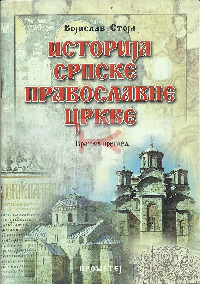 Istorija Srpske pravoslavne crkve