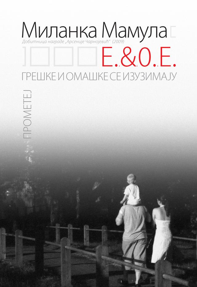 E. & O.E. Грешке и омашке се изузимају