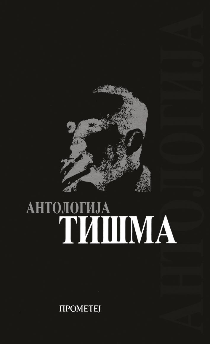 Antologija Tišma
