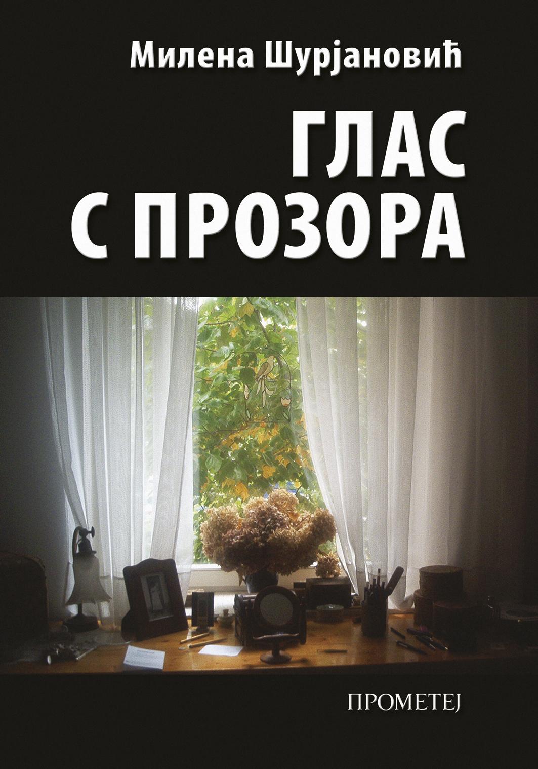 Глас с прозора