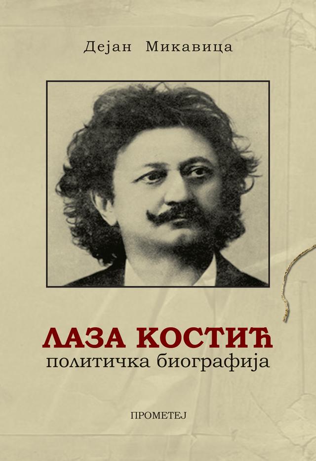 ЛАЗА КОСТИЋ : ПОЛИТИЧКА БИОГРАФИЈА