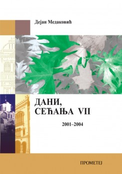 ДАНИ, СЕЋАЊА VII (2001-2004)