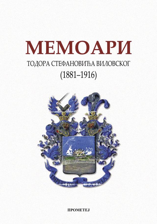 Мемоари Тодора Стефановића Виловског : (1881-1920)