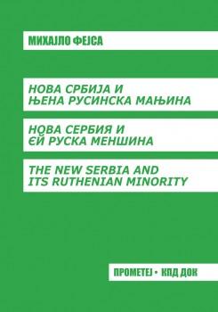 НОВА СРБИЈА И ЊЕНА РУСИНСКА МАЊИНА