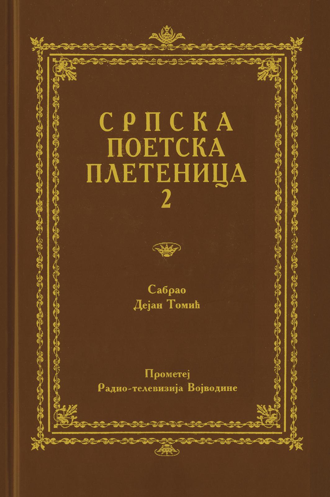 Српска поетска плетеница 2
