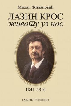 ЛАЗИН КРОС животу уз нос