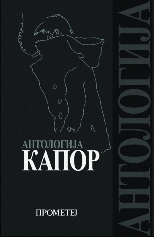 ANTOLOGIJA KAPOR – 2.izdanje