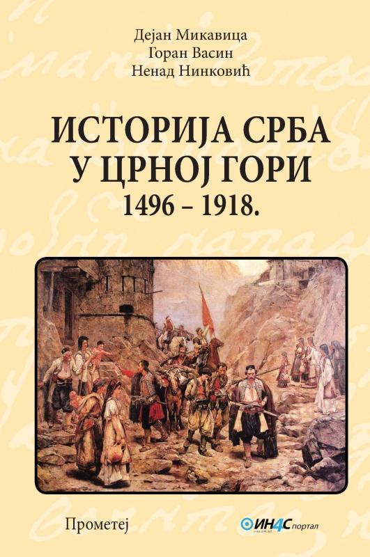 ИСТОРИЈА СРБА У ЦРНОЈ ГОРИ : 1496-1918