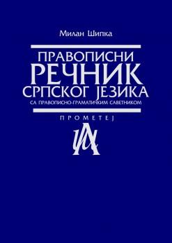 ПРАВОПИСНИ РЕЧНИК СРПСКОГ ЈЕЗИКА – 2.издање