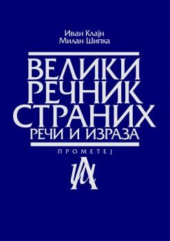 ВЕЛИКИ РЕЧНИК СТРАНИХ РЕЧИ И ИЗРАЗА 6. издање