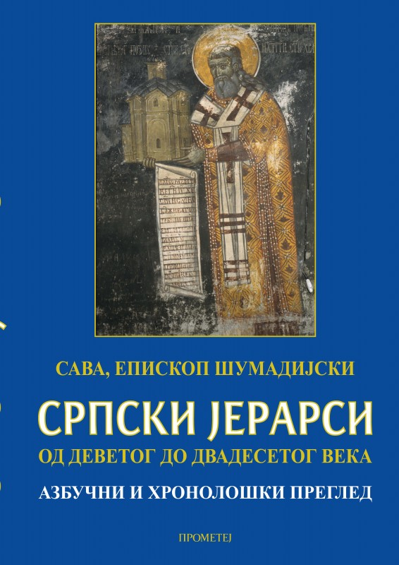 СРПСКИ ЈЕРАРСИ од деветог до двадесетог века