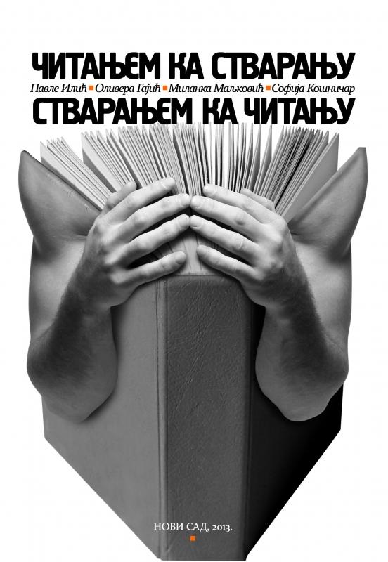 ЧИТАЊЕМ КА СТВАРАЊУ – СТВАРАЊЕ КА ЧИТАЊУ