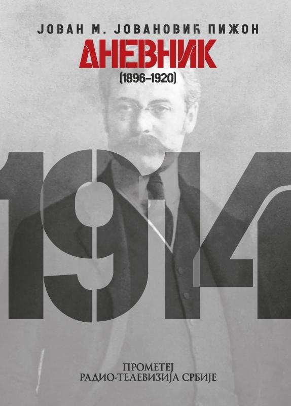 ДНЕВНИК (1896-1920)