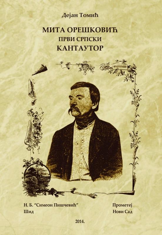 МИТА ОРЕШКОВИЋ – ПРВИ СРПСКИ КАНТАУТОР