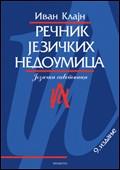 Речник језичких недоумица – 13. издање