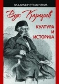 VUK KARADŽIĆ- Kultura i istorija