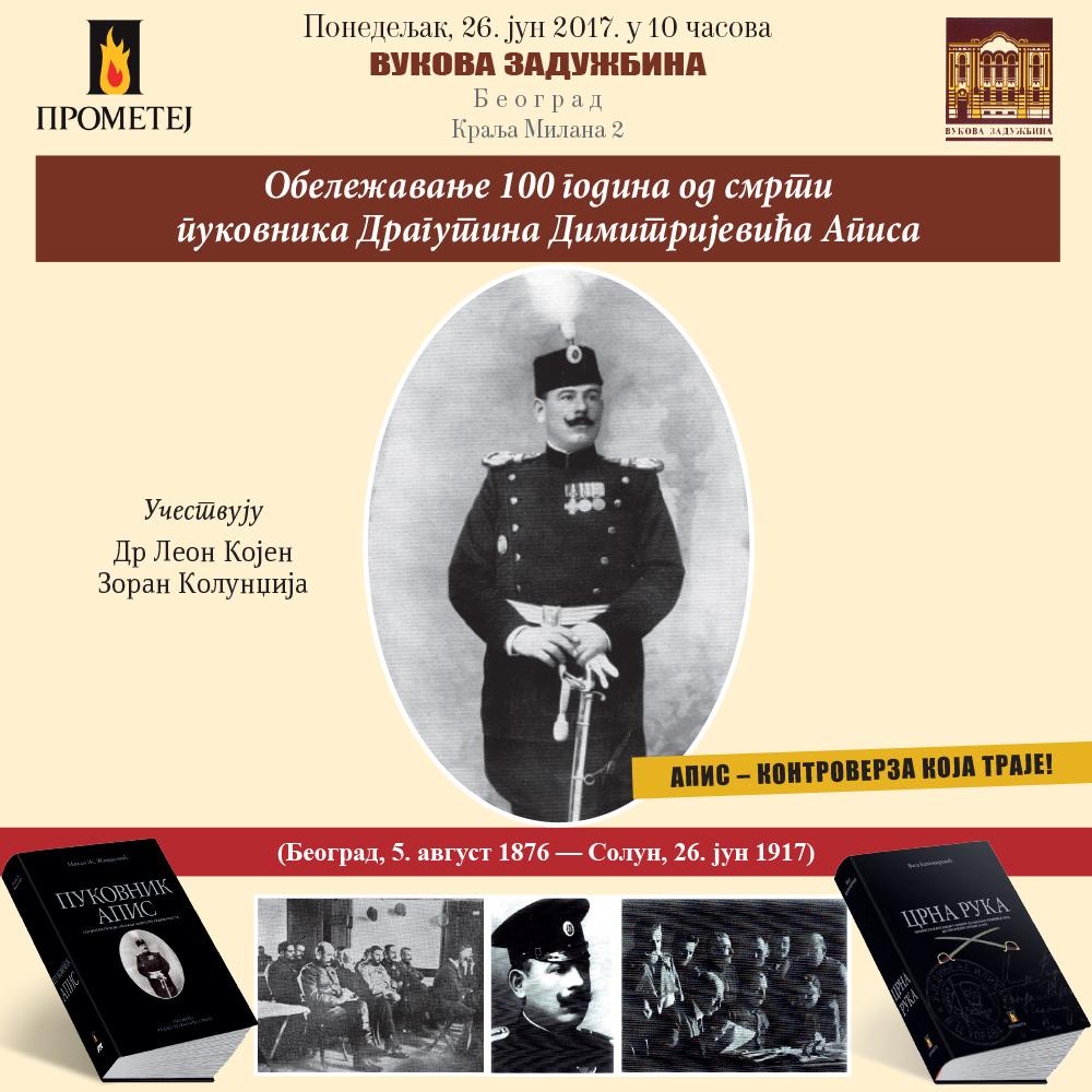 POZIVNICA-Pukovnik-Apis-(obelezavanje-100-godina-od-smrti)