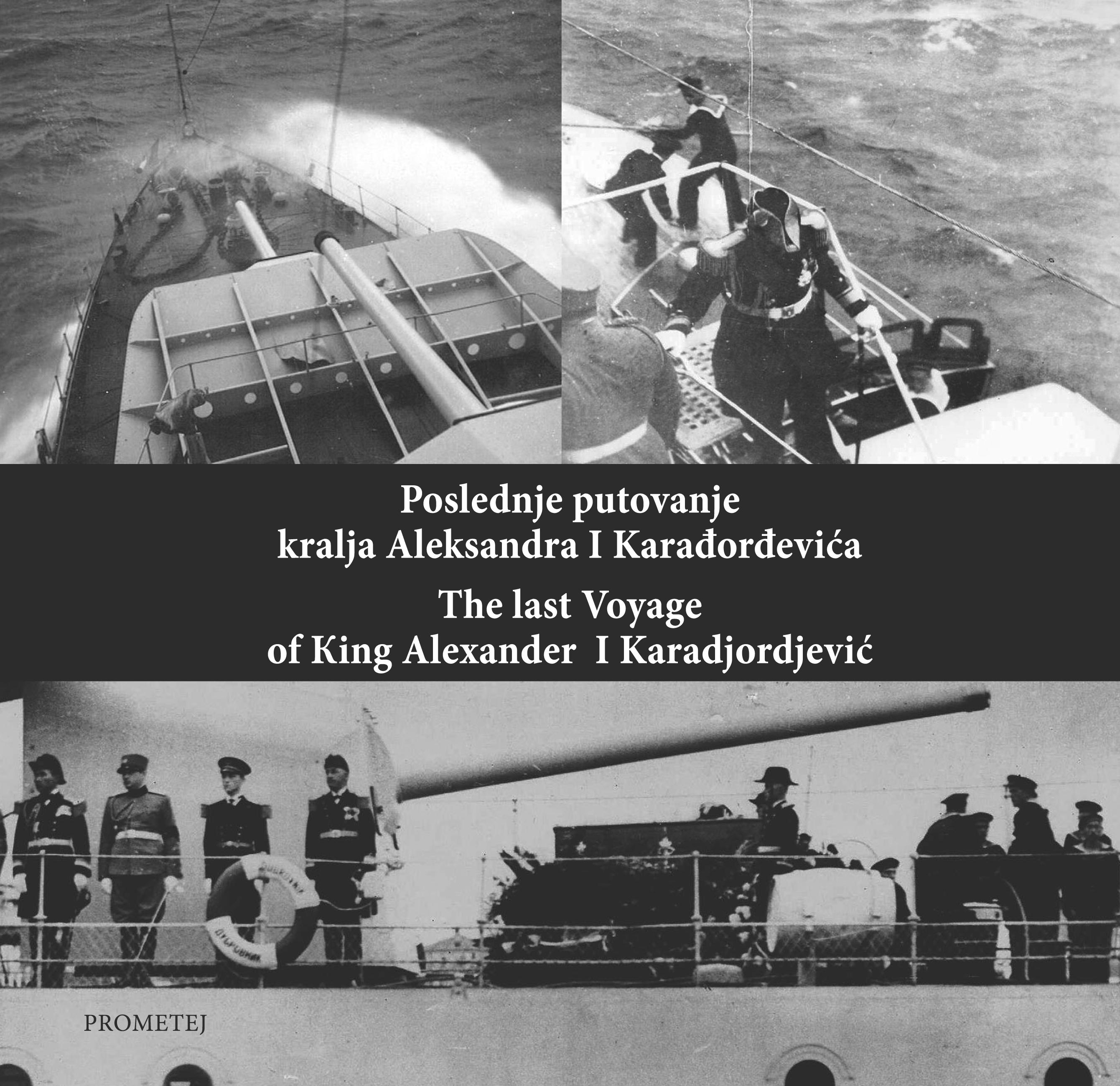 Последње путовање краља Александра I Карађорђевића