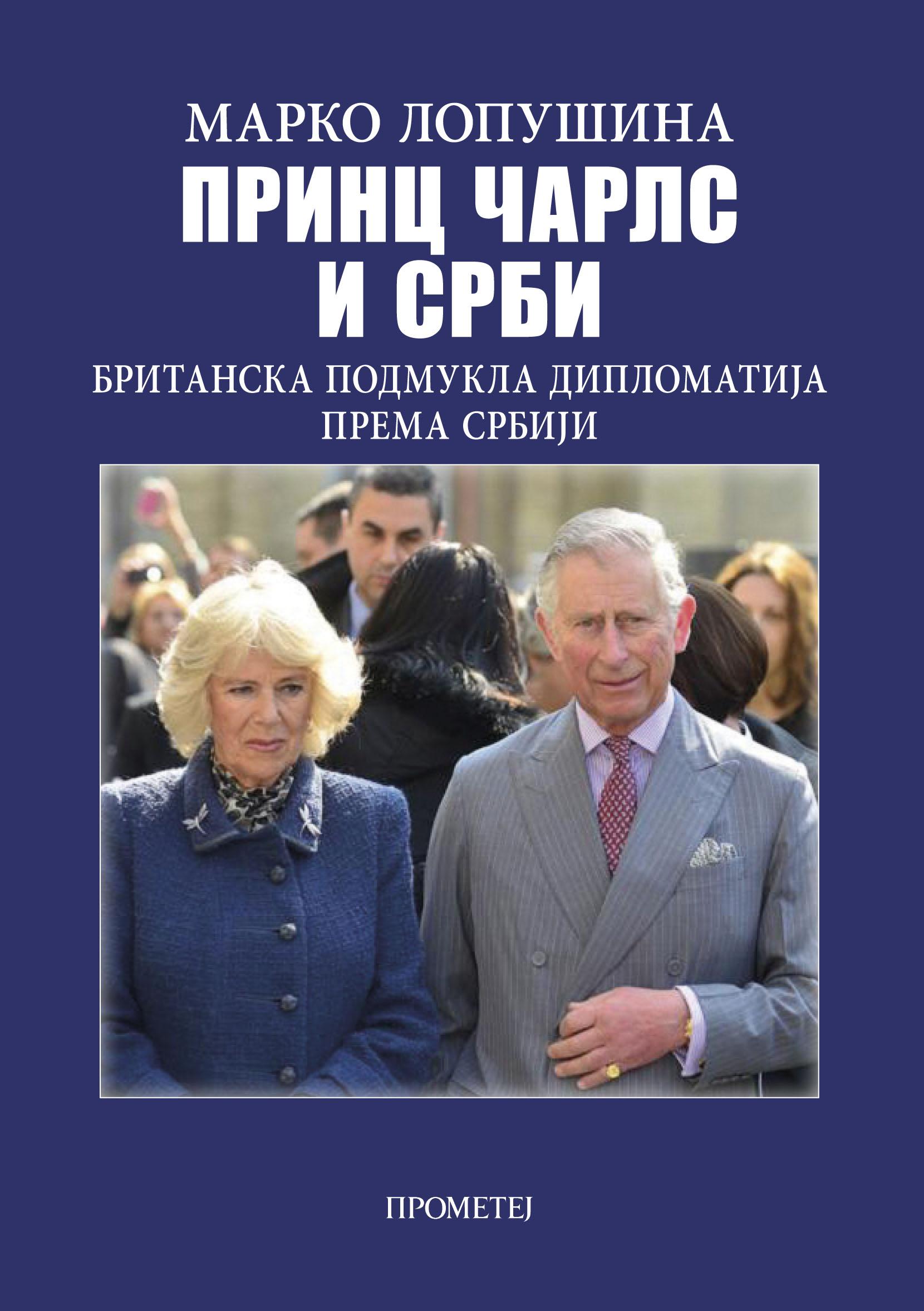 Принц Чарлс и Срби