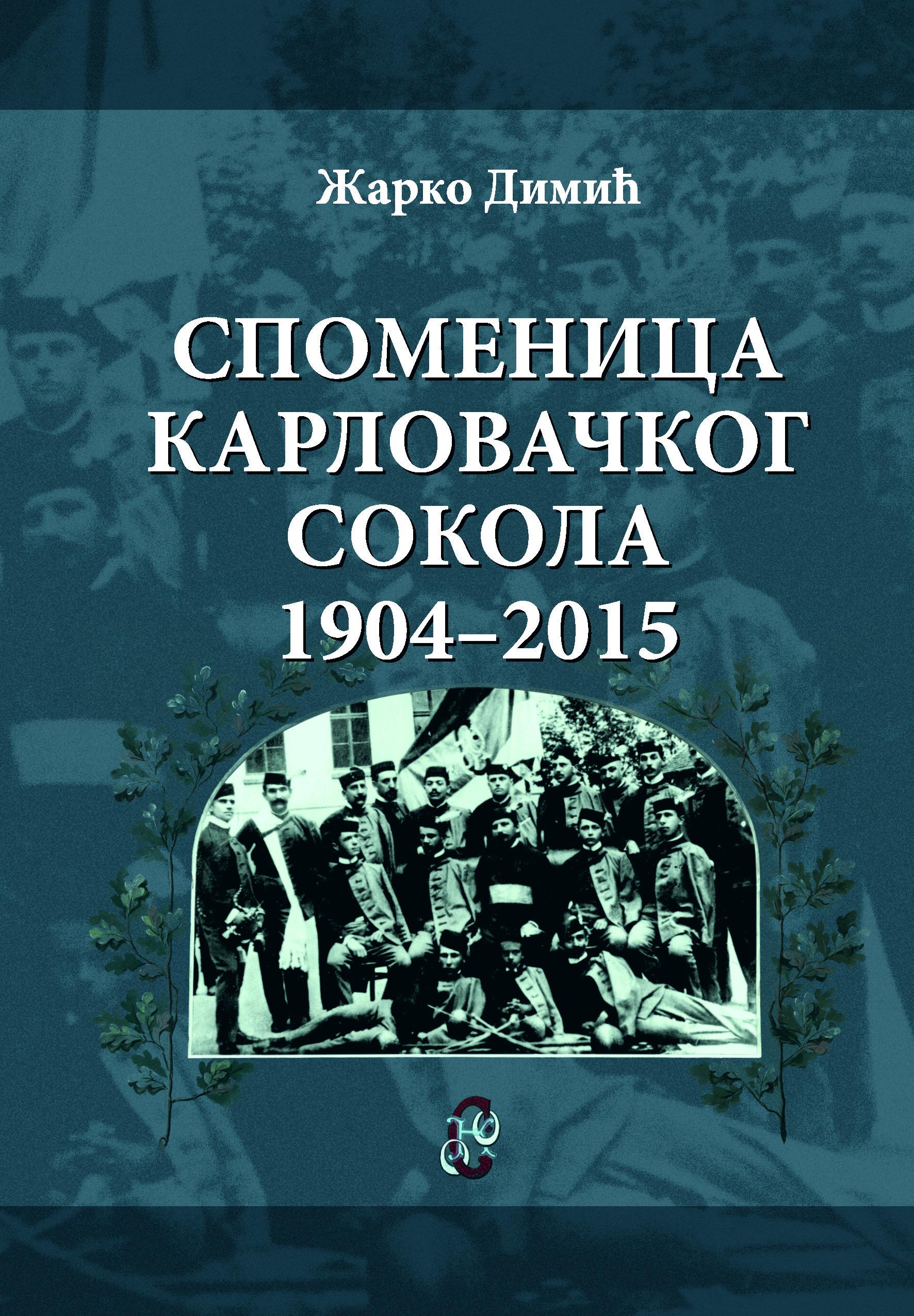 Споменица Карловачког сокола 1904-2015