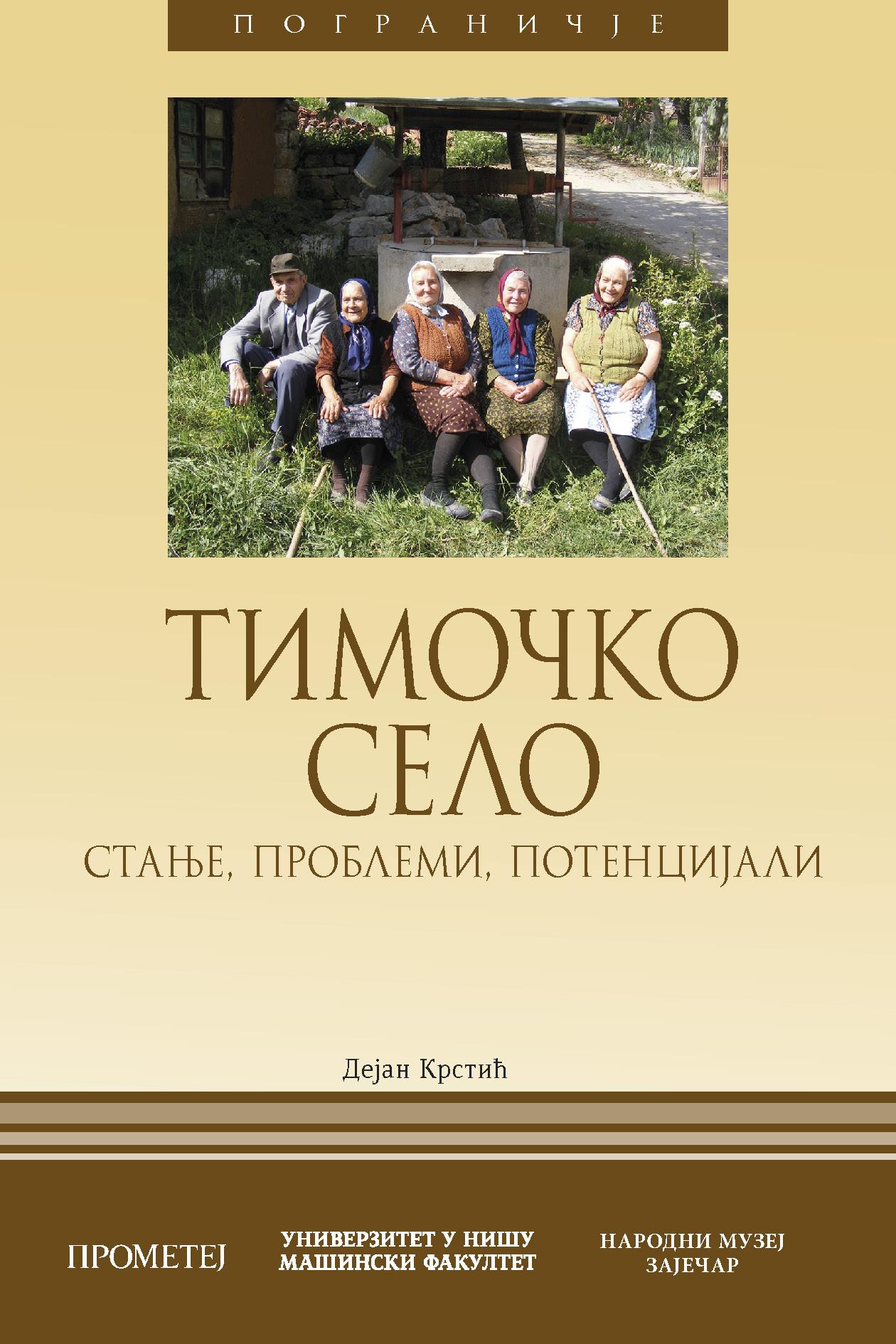 Тимочко село: стање, проблеми, потенцијали