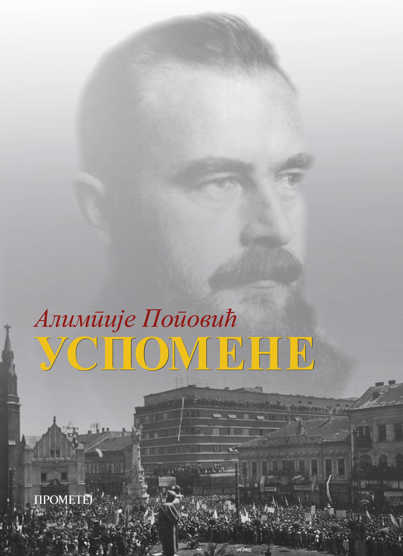 Успомене проте Алимпије Поповића