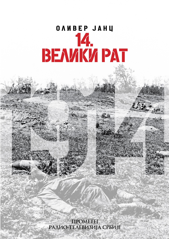 14. Велики рат