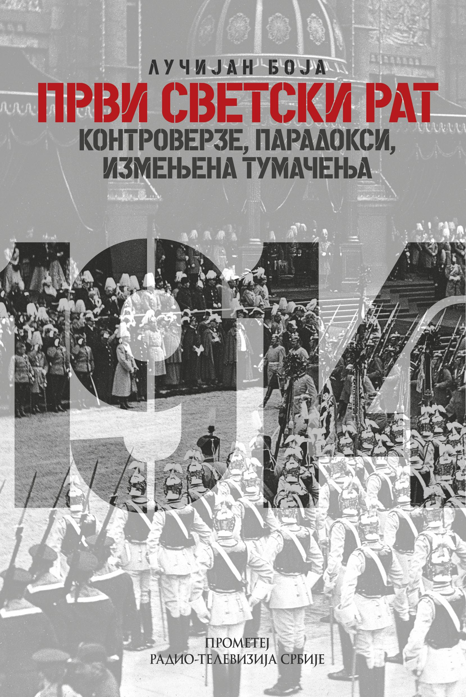 Први светски рат – контроверзе, парадокси, измењена тумачења