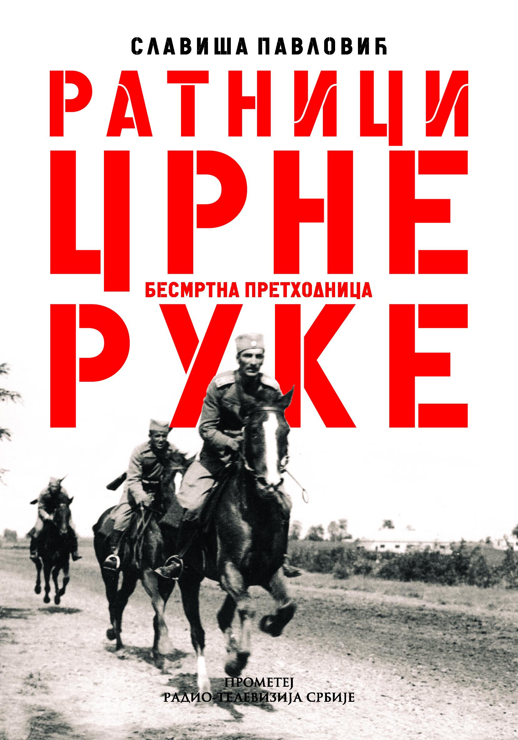 Ratnici Crne ruke – besmrtna pretehodnica 2. izdanje