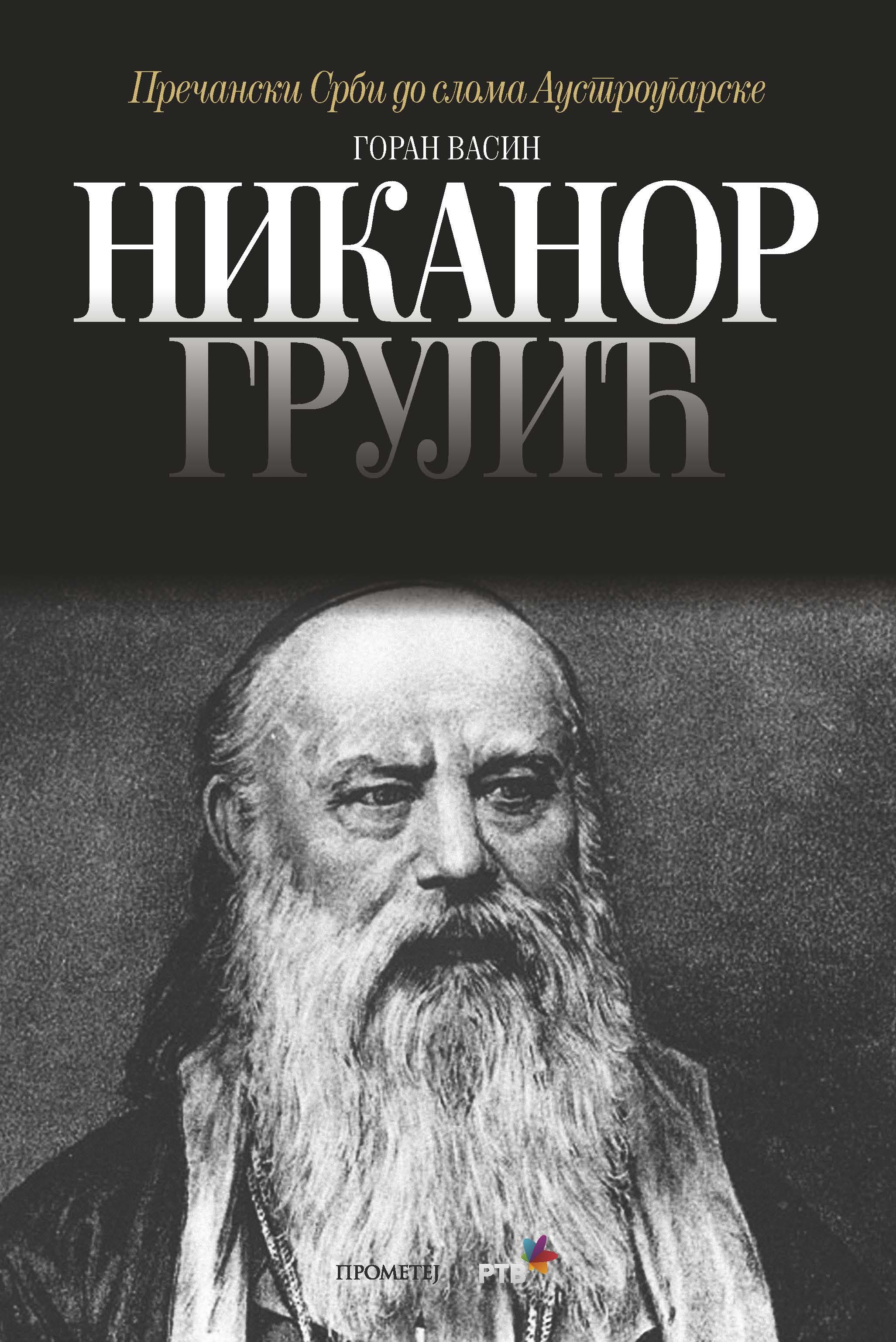 Никанор Грујић