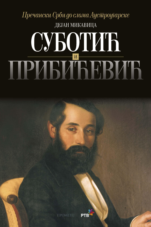 Јован Суботић и Светозар Прибићевић