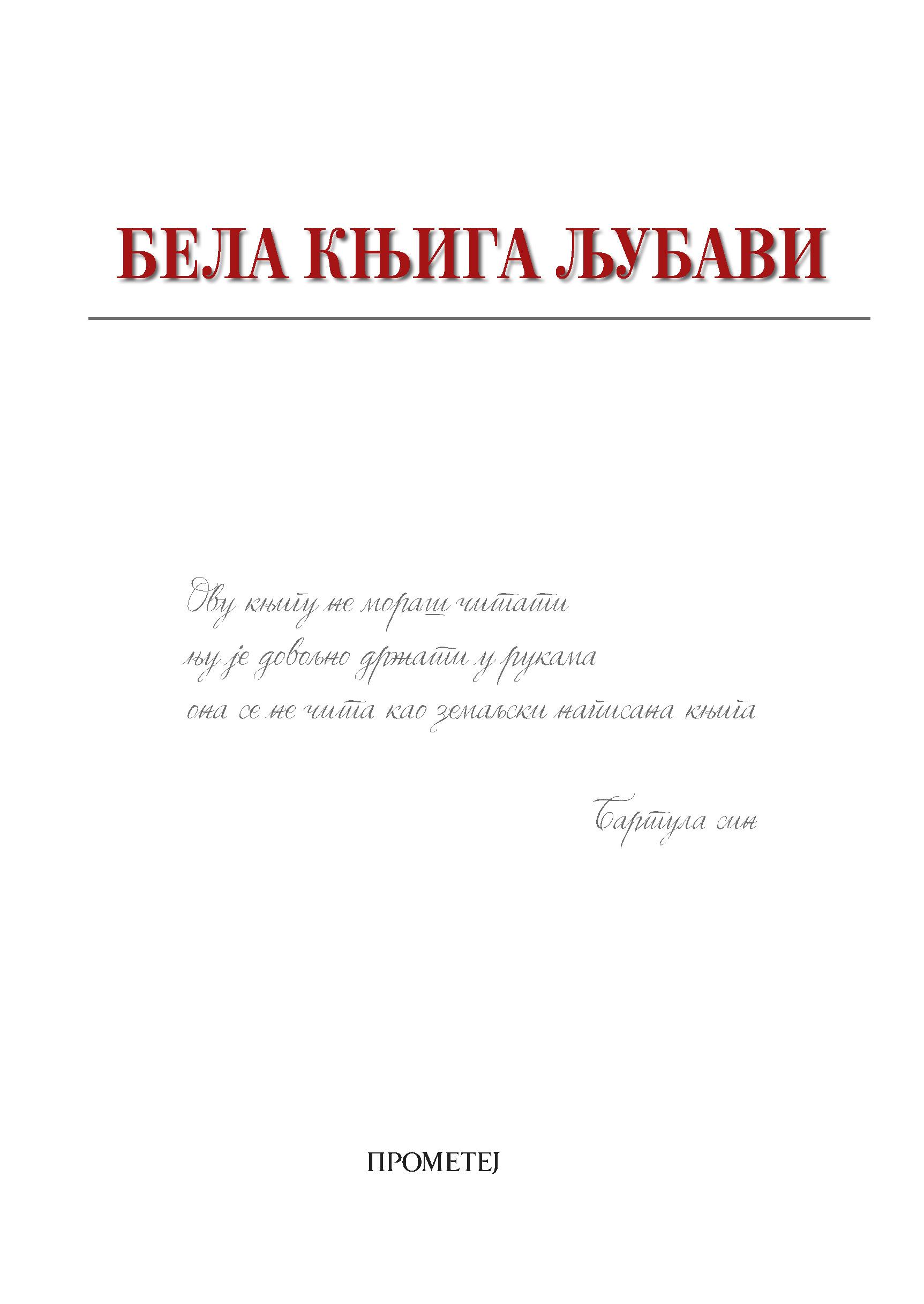Бела књига љубави