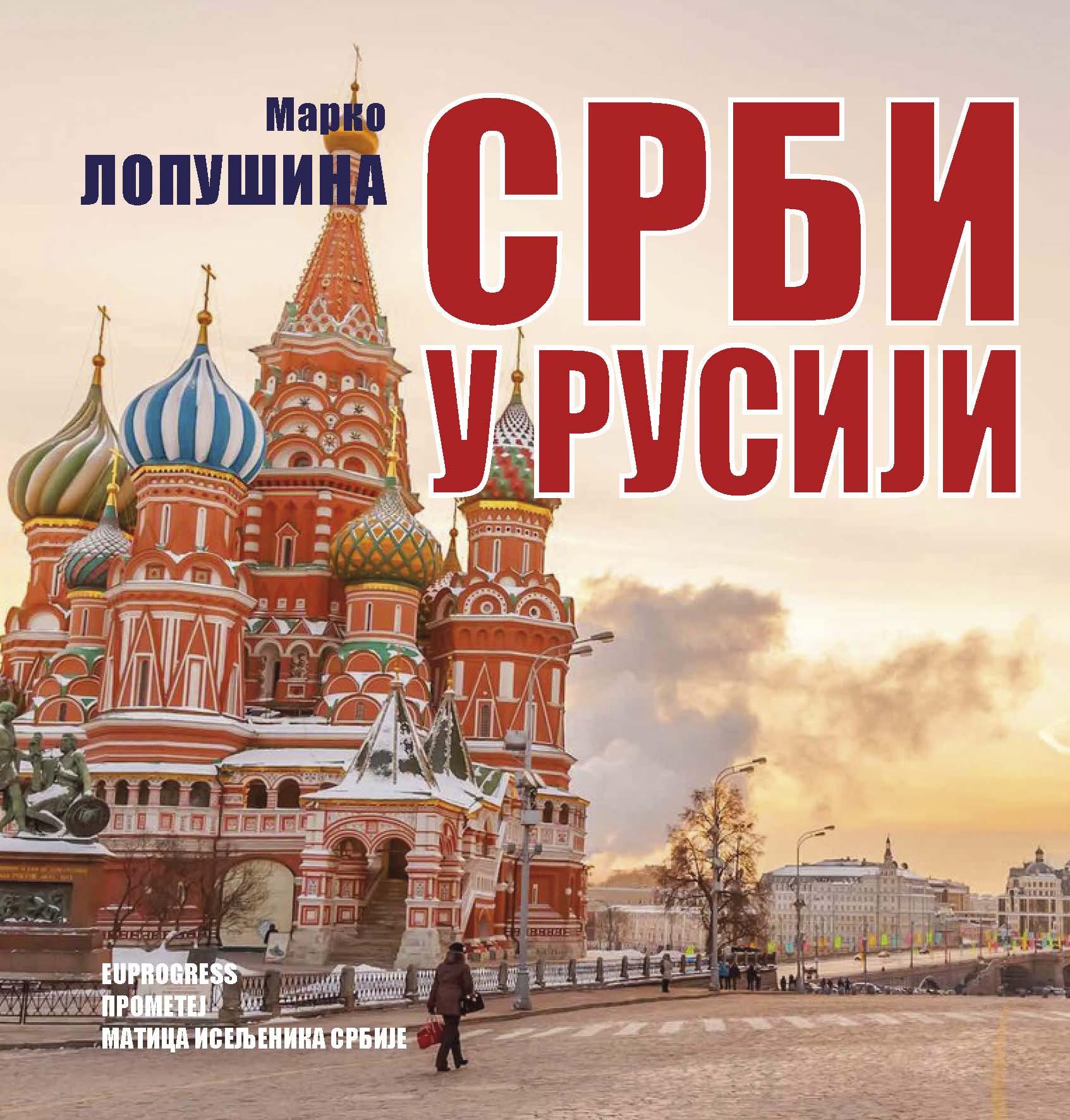 Срби у Русији