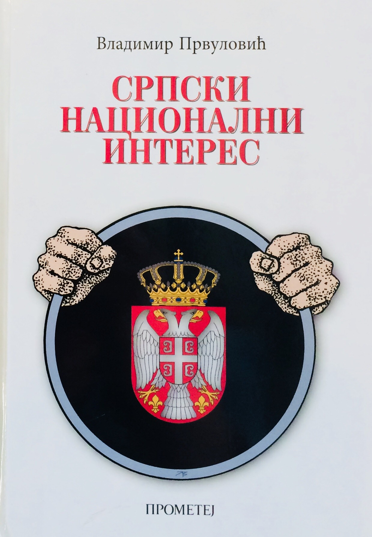 Српски национални интерес