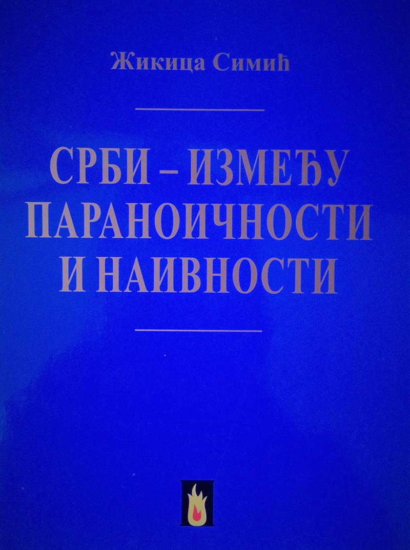 Срби – између параноичности и наивности