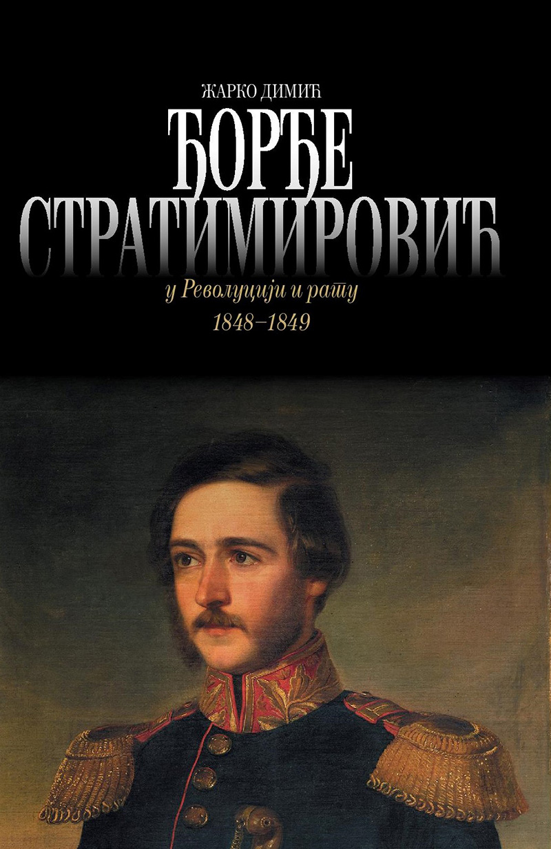 Ђорђе Стратимировић