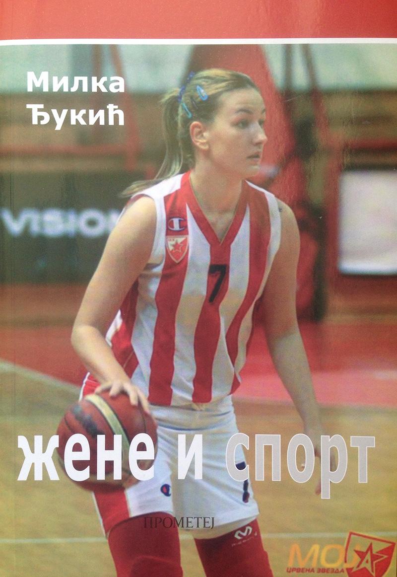 Жене и спорт