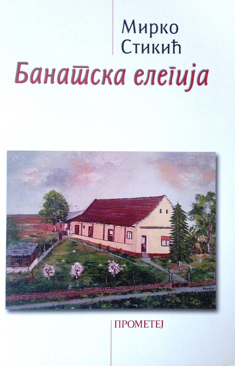 Банатска елегија