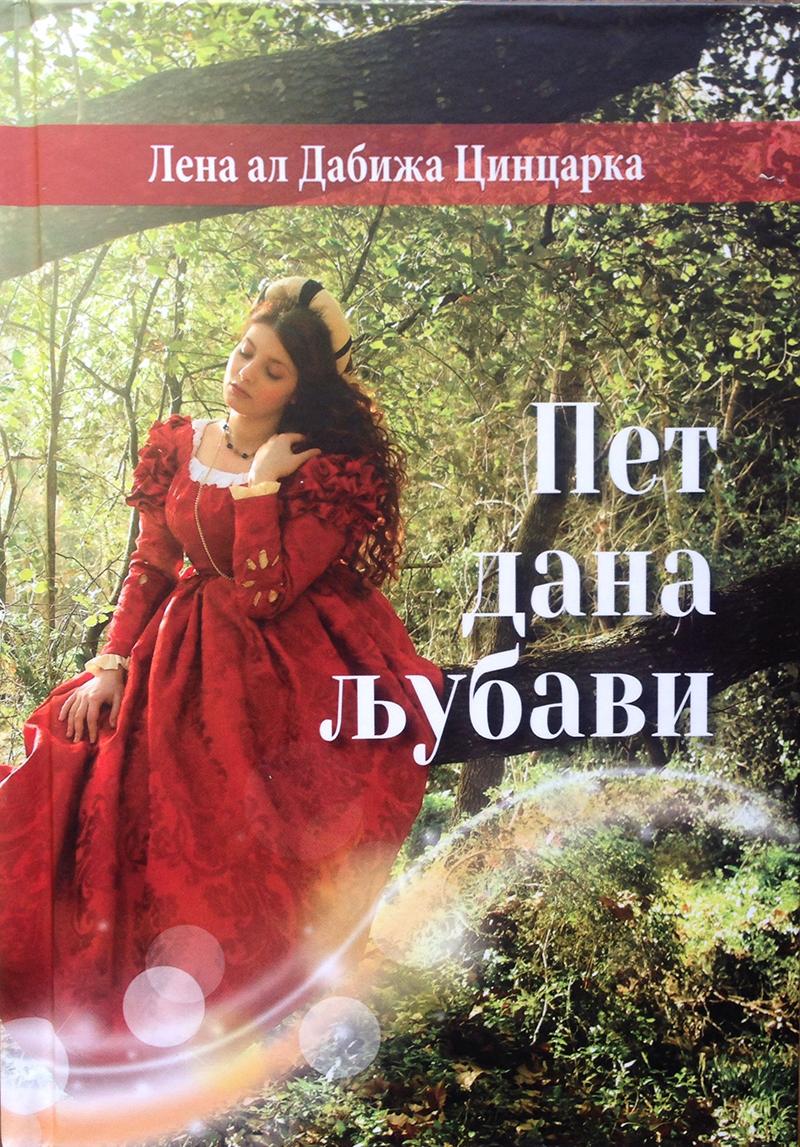Pet dana ljubavi / Lena al Dabiža Cincarka