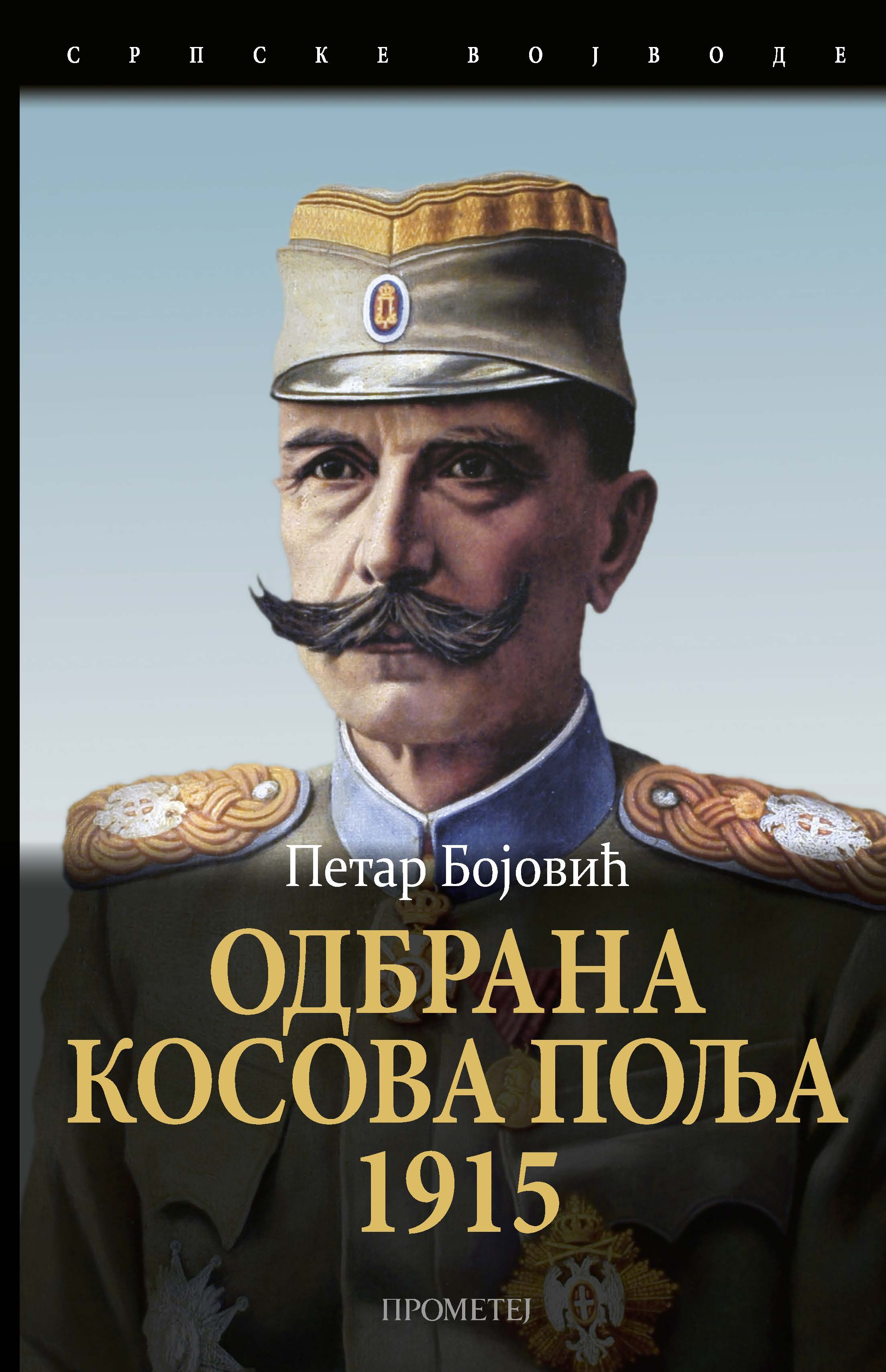 Одбрана Косова поља 1915