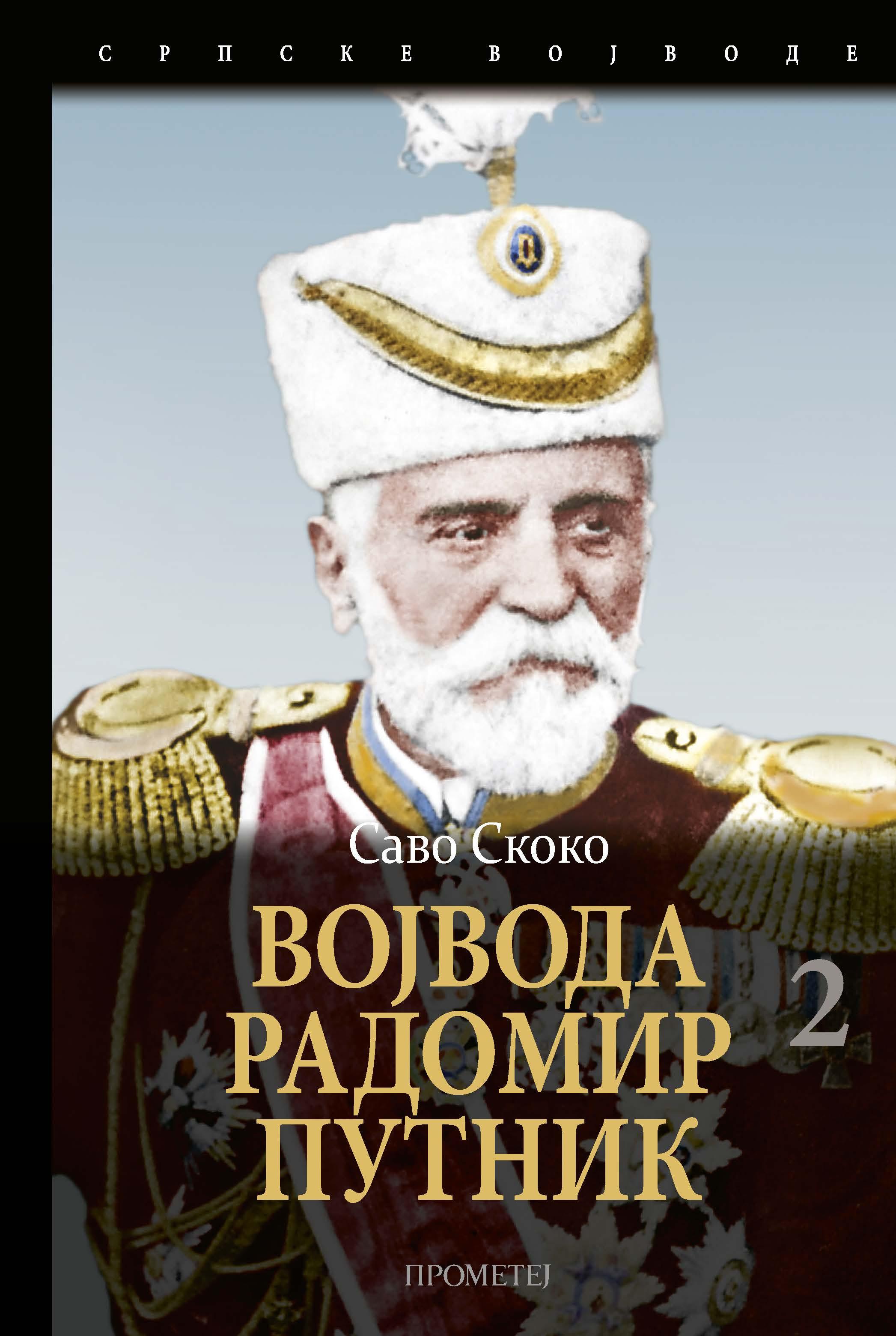"""""""ВОЈВОДА РАДОМИР ПУТНИК 2"""