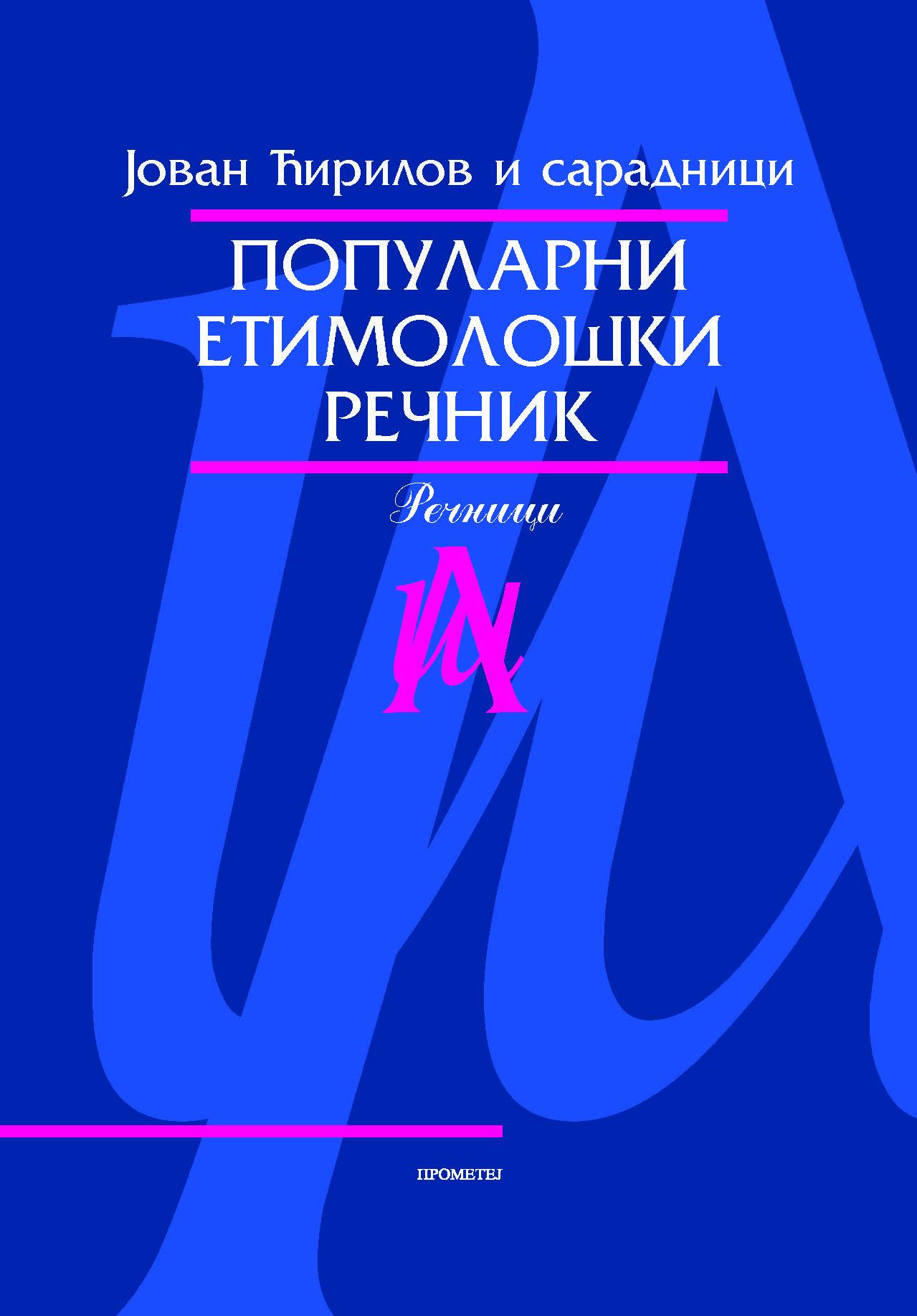 Популарни етимолошки речник – У ПРИПРЕМИ